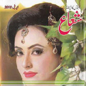 Shuaa Digest April 2018    Free download PDF and Read online