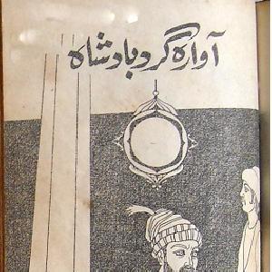 Awara Garad Badsha   Free download PDF and Read online