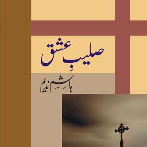 Saleebe Ishaq   Free download PDF and Read online