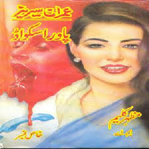 Power Squad Imran Series   Free download PDF and Read online