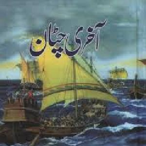 Aakhri Chattan 02   Free download PDF and Read online