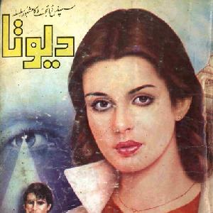 Devta Part5   Free download PDF and Read online