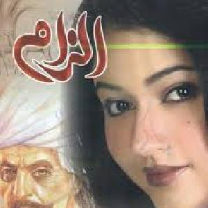 Ilzaam    Free download PDF and Read online