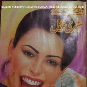 Sunehri Cheel   Free download PDF and Read online