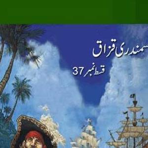 Amber Naag Maria Series Part 37 (Samundari Qazzaq) Urdu Novel    Free download PDF and Read online