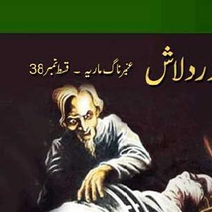 Amber Naag Maria Series Part 38 (Zard Lash) Urdu Novel    Free download PDF and Read online