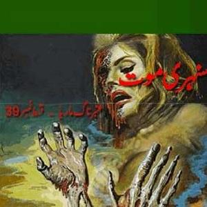 Amber Naag Maria Series Part 39 (Sunehri Moat) Urdu Novel    Free download PDF and Read online