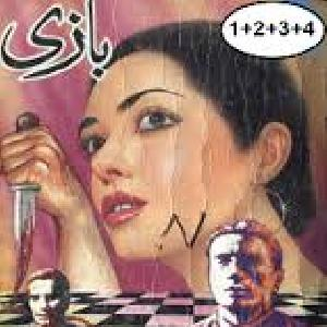 Baazi (13 to 16)   Free download PDF and Read online