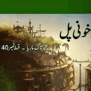 Amber Naag Maria Series Part 40 (Khooni Pull) Urdu Novel   Free download PDF and Read online