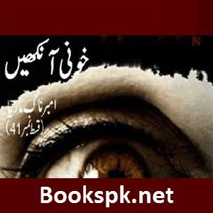 Amber Naag Maria Series Part 41 (Khooni Aankhain) Urdu Novel   Free download PDF and Read online