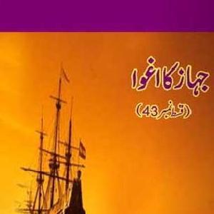 Amber Naag Maria Series Part 43 (Jahaz ka Aghwa) Urdu Novel   Free download PDF and Read online
