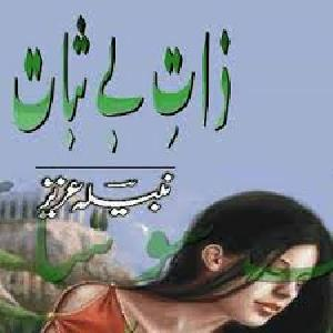 Zaat e Be Sabaat   Free download PDF and Read online
