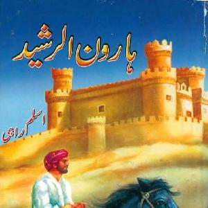 Haroon Rasheed    Free download PDF and Read online