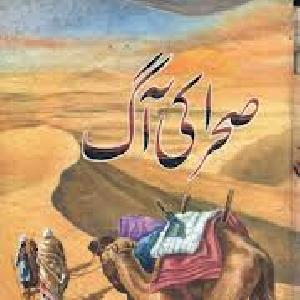 Sehra Ki Aag    Free download PDF and Read online