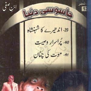 Ibne Safi ki Jasoosi Dunya Jild No.13   Free download PDF and Read online