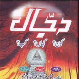 Dajjal kon kahan kab? Part 1   Free download PDF and Read online