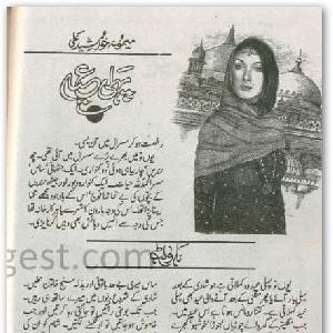 Eid Ka Tuhfa    Free download PDF and Read online