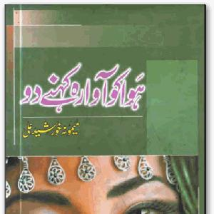 Hawa ko Awara Kehne Walo   Free download PDF and Read online