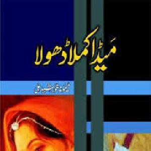 Meda Kamla Dhola   Free download PDF and Read online