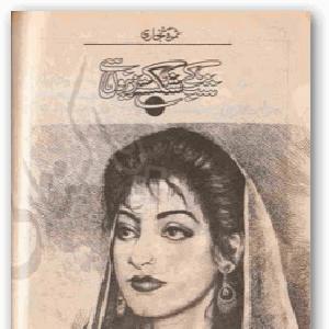 Shab e Shikasta   Free download PDF and Read online