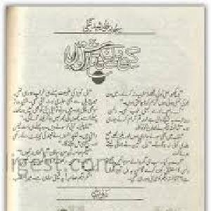 Rastay ki Talash   Free download PDF and Read online