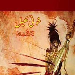 Amber Naag Maria Series Part 45 (Khooni Khel) Urdu Novel    Free download PDF and Read online