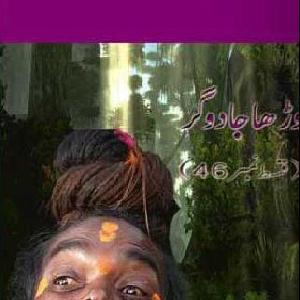 Amber Naag Maria Series Part 46 (Boorah Jadugar) Urdu Novel    Free download PDF and Read online