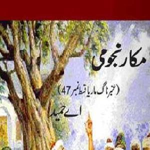 Amber Naag Maria Series Part 47 (Makar Najumi) Urdu Novel   Free download PDF and Read online