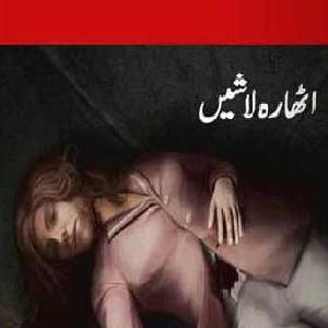 Amber Naag Maria Series Part 48 (Athara Lashain) Urdu Novel    Free download PDF and Read online