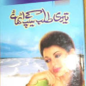 Teri Talab Ke Seep Uthaye   Free download PDF and Read online