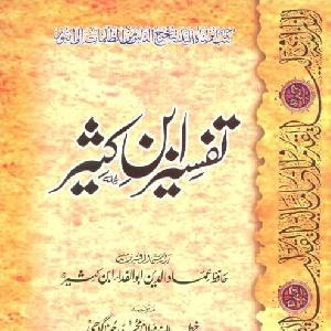 Tafseer Ibn-e-Kaseer Part 11   Free download PDF and Read online