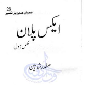 X Plan   Free download PDF and Read online