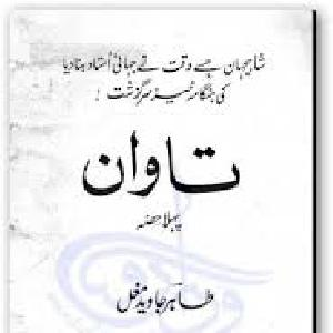 Tawan 02   Free download PDF and Read online