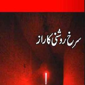Amber Naag Maria Series Part 51 (Surkh Roshani Ka Raaz) Urdu Novel    Free download PDF and Read online