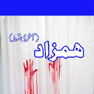 Humzaad Part 9 and Last   Free download PDF and Read online