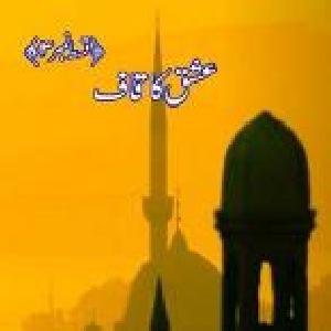 Ishq Ka Qaaf 03   Free download PDF and Read online