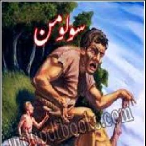 Soloman (07)   Free download PDF and Read online