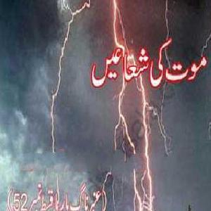 Amber Naag Maria Series Part 52 (Moat Ki Shuaain) Urdu Novel    Free download PDF and Read online