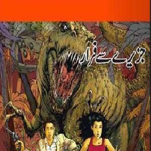 Amber Naag Maria Series Part 53 (Jazeeray-Say-Farar) Urdu Novel    Free download PDF and Read online