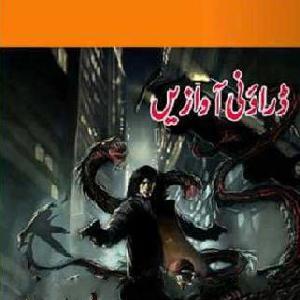 Amber Naag Maria Series Part 54 (Daraooni Awazain) Urdu Novel   Free download PDF and Read online