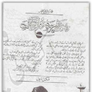 Kanton Ka Chehra Khawaish Ke Lab   Free download PDF and Read online