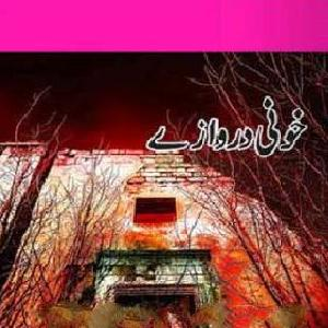 Amber Naag Maria Series Part 55 (Khooni-Darwazay) Urdu Novel   Free download PDF and Read online