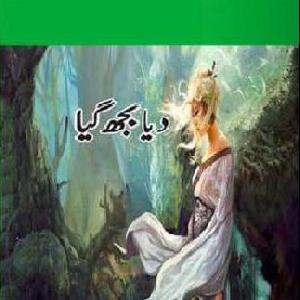 Amber Naag Maria Series Part 56 (Diya-Bujh-Giya) Urdu Novel   Free download PDF and Read online