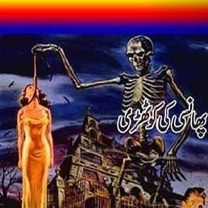 Amber Naag Maria Series Part 57 (Phansi Ki Kothari) Urdu Novel   Free download PDF and Read online