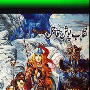 Amber Naag Maria Series Part 58 (Naqab Posh Qatil) Urdu Novel    Free download PDF and Read online