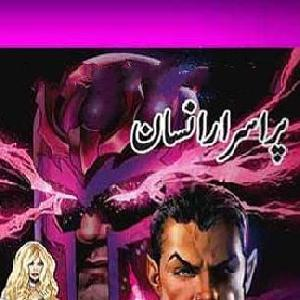 Amber Naag Maria Series Part 60 (Purasrar Insaan) Urdu Novel    Free download PDF and Read online