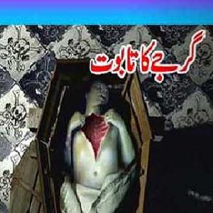 Amber Naag Maria Series Part 61 (Girjay Ka Taboot) Urdu Novel   Free download PDF and Read online