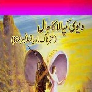 Amber Naag Maria Series Part 62 (Devi Kampala Ka Jaal) Urdu Novel   Free download PDF and Read online
