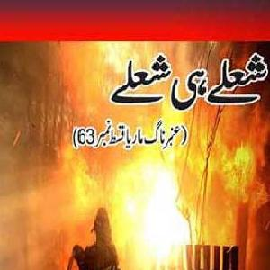 Amber Naag Maria Series Part 63 (Sholay Hi Sholay) Urdu Novel    Free download PDF and Read online