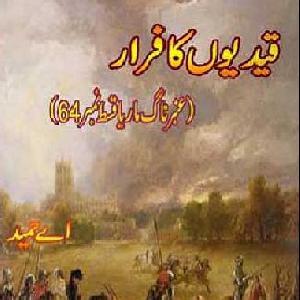 Amber Naag Maria Series Part 64 (Qaidiyoon Ka Farar) Urdu Novel    Free download PDF and Read online